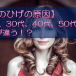 【女のひげの原因】20代、30代、40代、50代では原因が違う?
