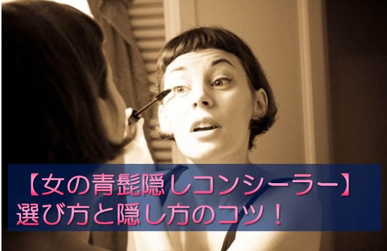 【女性の青髭隠しコンシーラー】キレイに隠す使い方のコツは?