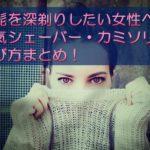 【髭を深剃りしたい女性へ】電気シェーバー・カミソリ選び方まとめ!
