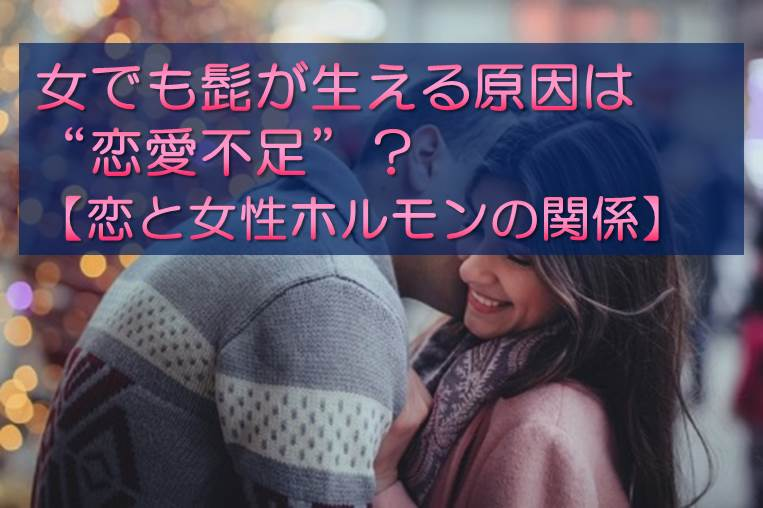 """女なのに髭が生える原因は""""恋愛不足""""?【恋と女性ホルモンの関係】"""