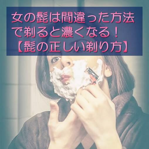 女の髭は間違った方法で剃ると濃くなる!【女性の髭の正しい剃り方】